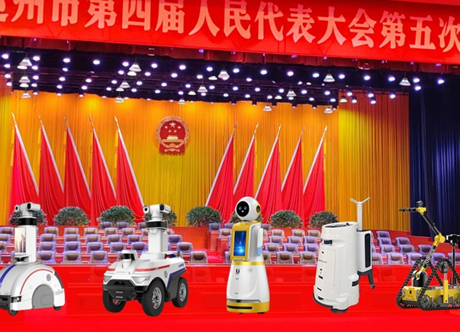 The general mobilization of 5G intelligent robots will help the Dazhou two sessions to be held succe