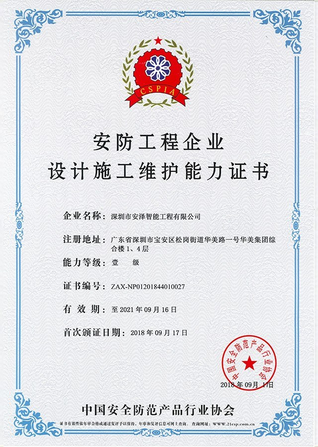 Security Level 1 Qualification Certificate